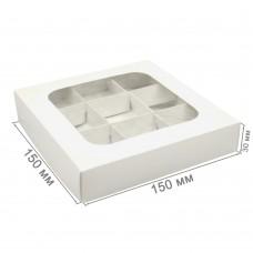 Коробка для 9 конфет 150x150x30 с окном белая